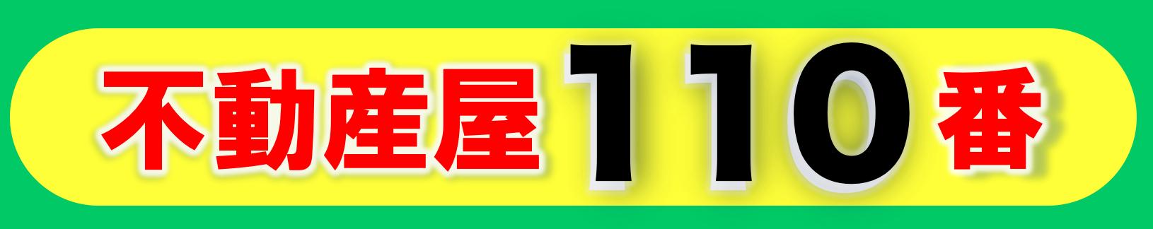 不動産110番 石垣店